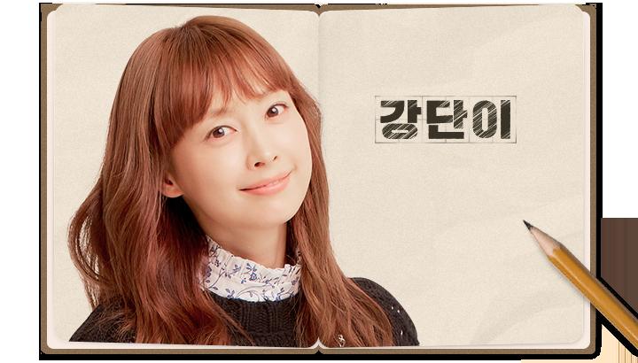 ロマンスは別冊付録,ロビョル,ロマ別,イ・ナヨン,韓国ドラマ,