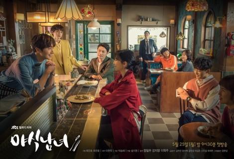 韓国ドラマ,夜食男女