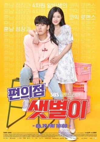 韓国ドラマ,コンビニのセッピョル,コンビニの新星,チ・チャンウク,キム・ユジョン,