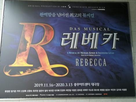 韓国ミュージカル,レベッカ