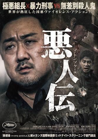 韓国映画,悪人伝,マ・ドンソク