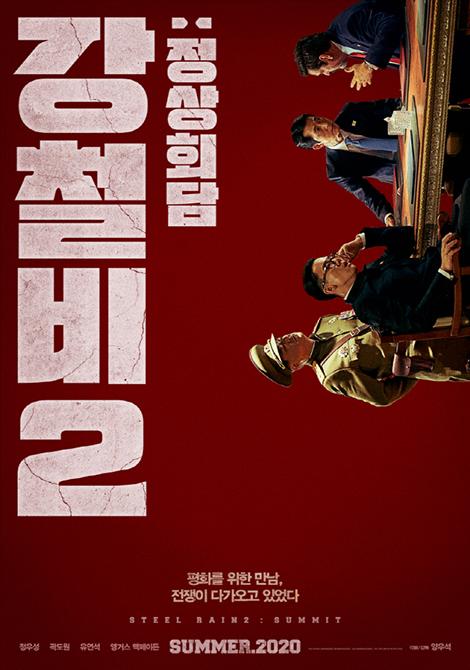 チョン・ウソン、ユ・ヨンソク、クァク・ドウォン、鋼鉄の雨