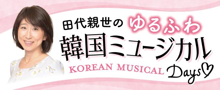 田代親世のゆるふわ韓国ミュージカルDays