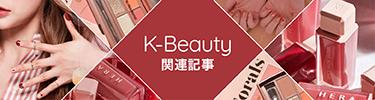 Kbeauty