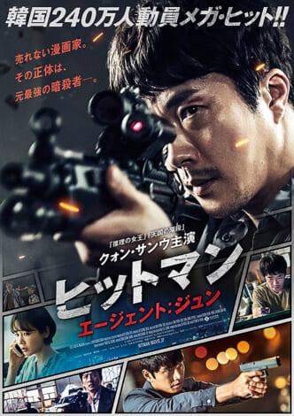 韓国映画,ヒットマン,クォン・サンウ,