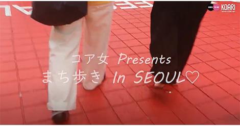 まち歩きIn SEOUL
