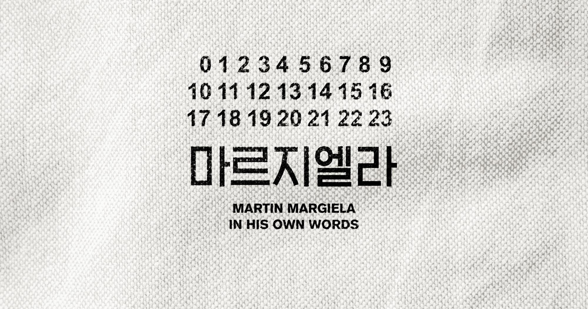 キム・ジェウク, コン・ヒョジン, ユ・アイン, My マルジェラ
