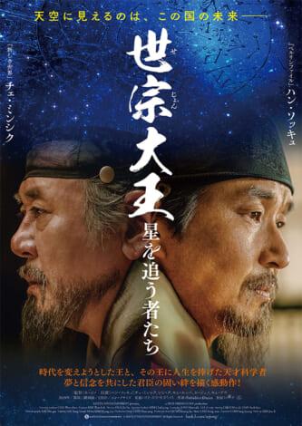韓国映画,世宗大王,ハン・ソッキュ,チェ・ミンシク,