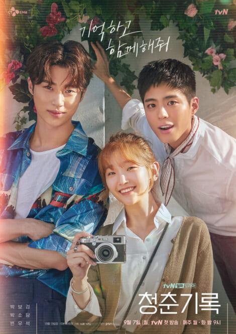 韓国ドラマ,青春の記録,パク・ボゴム,パク・ソダム,ピョン・ウソク