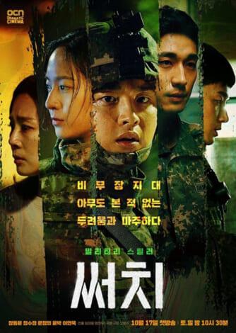韓国ドラマ、サーチ