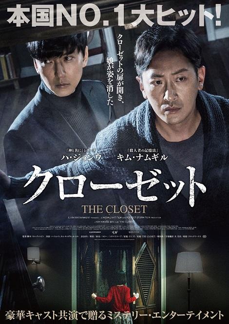 韓国映画,クローゼット,キム・ナムギル,ハ・ジョンウ