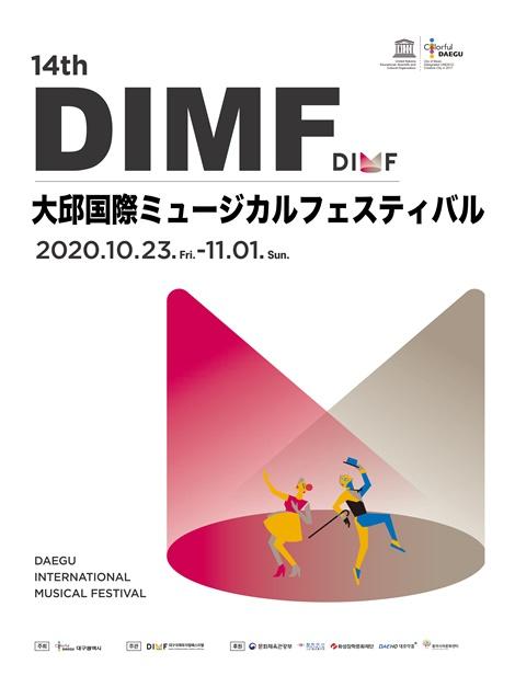 大邱国際ミュージカルフェスティバル, DIMF, ONTACT