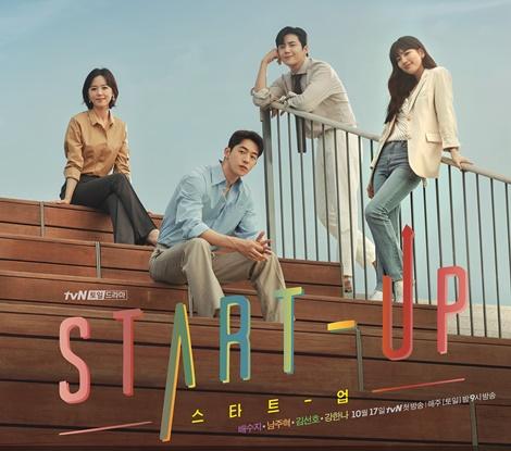 韓国ドラマ,スタートアップ,スジ,ナム・ジュヒョク