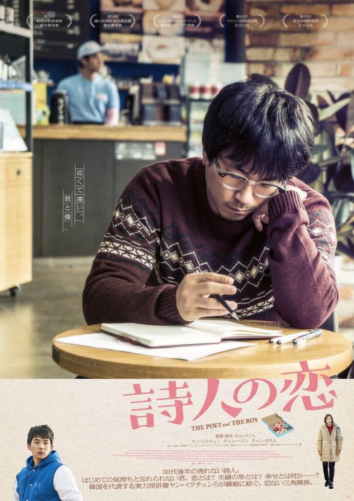 韓国映画,詩人の恋,ヤン・イクチュン,チョン・ガラム,