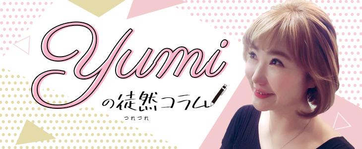 Yumiの徒然コラム