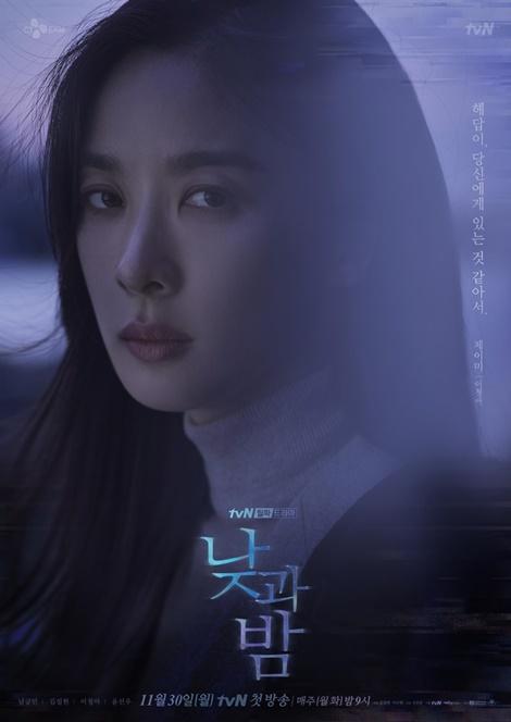 韓国ドラマ, 昼と夜, イ・チョンア