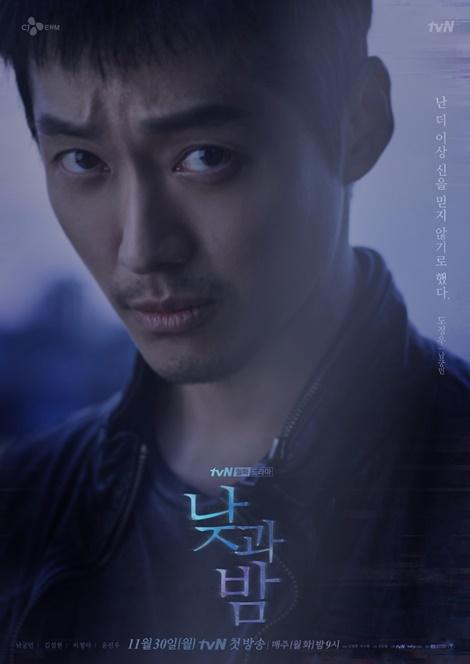 韓国ドラマ, 昼と夜, ナムグン・ミン