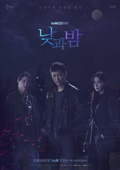 韓国ドラマ,昼と夜