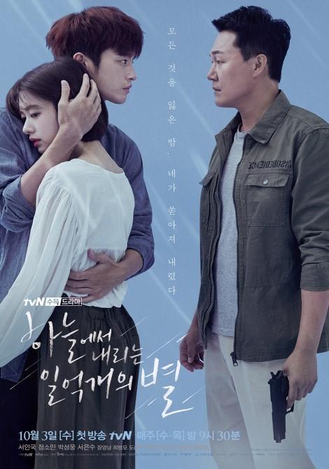 韓国ドラマ,空から降る一億の星