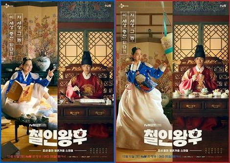 キム・ジョンヒョン、シン・ヘソン、哲仁王后
