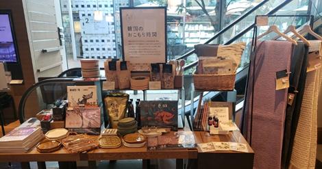 代官山蔦屋書店,韓国のおこもり時間