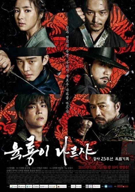 韓国ドラマ,六龍が飛ぶ