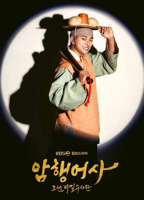 韓国ドラマ, 暗行御史, イ・イギョン