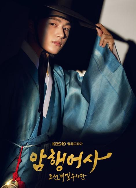 韓国ドラマ, 暗行御史, キム・ミョンス