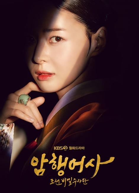 韓国ドラマ, 暗行御史, クォン・ナラ