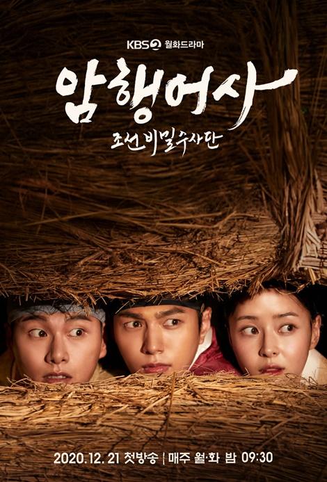 韓国ドラマ, 暗行御史