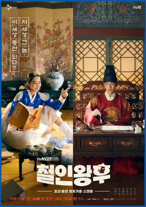 2020 韓国 ドラマ 視聴 率 ランキング