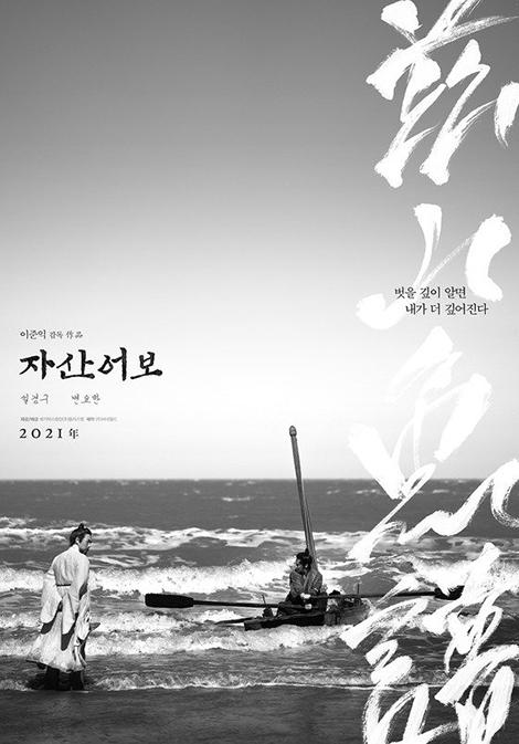 茲山魚譜、ピョン・ヨハン