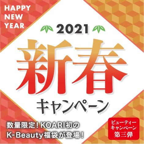 2021新春キャンペーン
