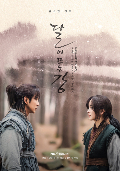キム・ソヒョン、ジス、月が浮かぶ川
