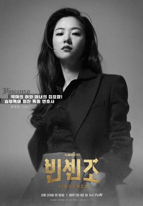 韓国ドラマ,ヴィンチェンツォ,チョン・ヨビン,