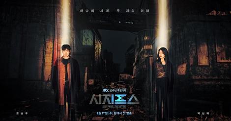 シーシュポス, 韓国ドラマ