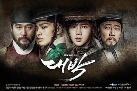 韓国ドラマ, テバク, チャン・グンソク