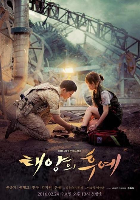 韓国ドラマ, 太陽の末裔