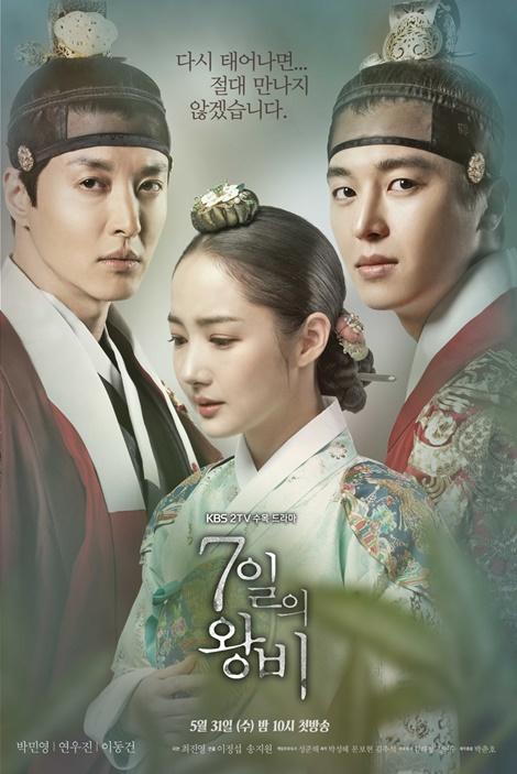 韓国ドラマ, 7日の王妃
