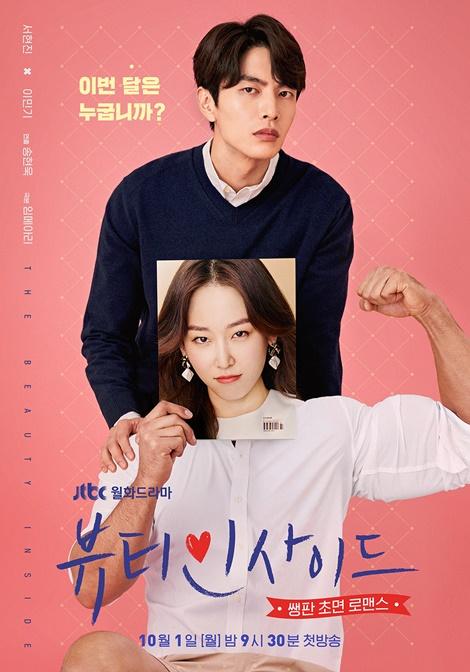 韓国ドラマ, ビューティーインサイド