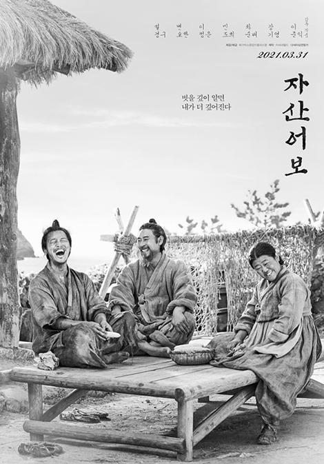 ソル・ギョング、ピョン・ヨハン、茲山魚譜