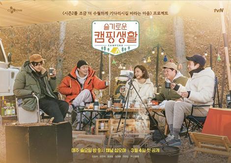 チョ・ジョンソク、ユ・ヨンソク、賢いキャンプ生活