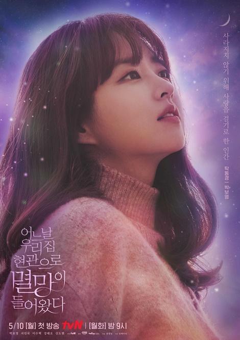 韓国ドラマ,パク・ボヨン