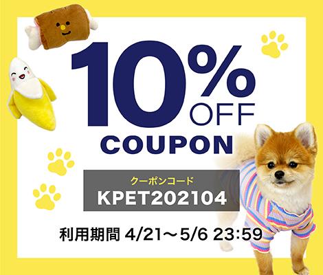 pet_couponmain1