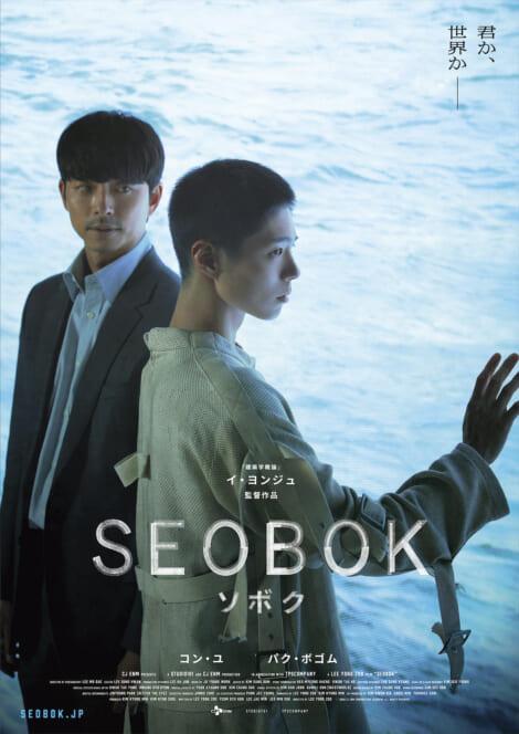 seobok519-002