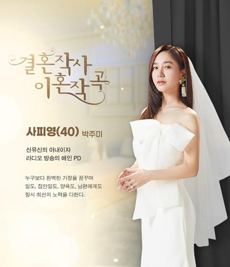 韓国ドラマ, 結婚作詞離婚作曲