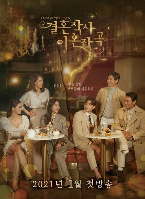 韓国ドラマ, ソンフン, 結婚作詞離婚作曲