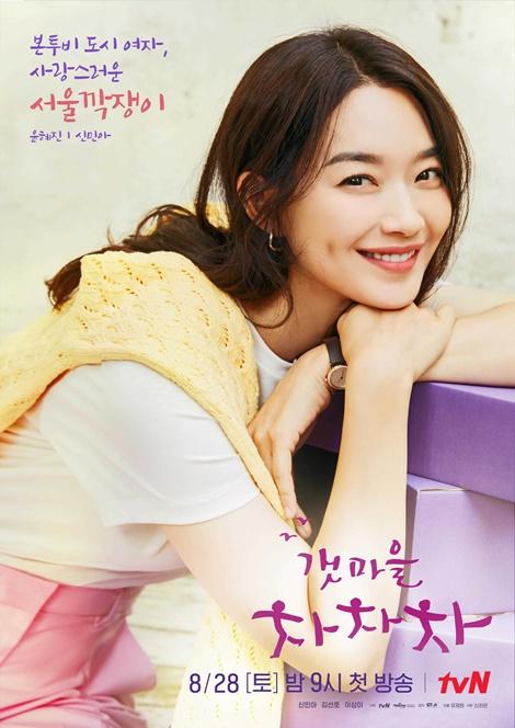 韓国ドラマ,シン・ミナ