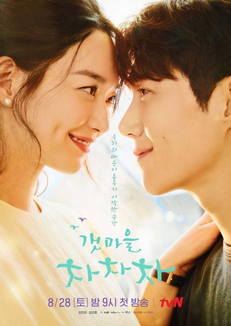 韓国ドラマ,キム・ソンホ,シン・ミナ