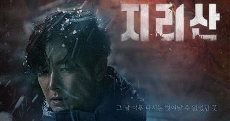 韓国ドラマ, 智異山